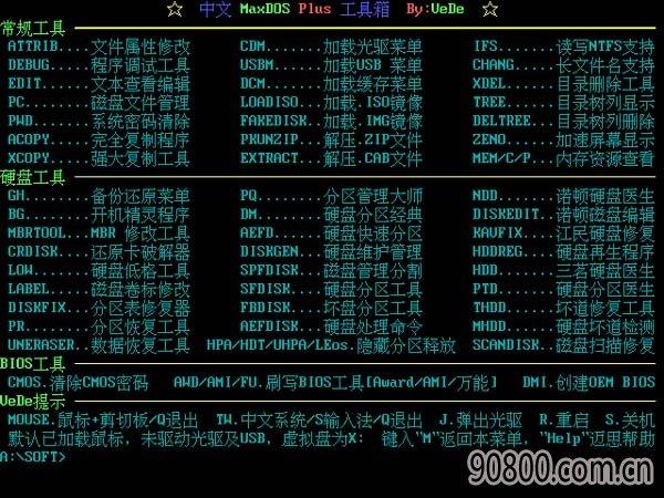 通用U盘启动盘制作工具官方安装版3.5.2
