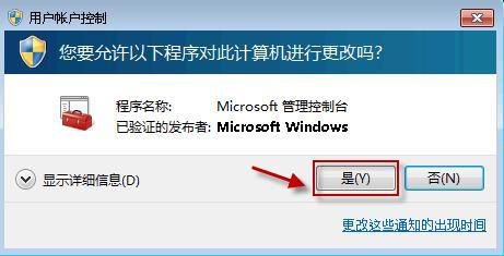 萝卜菜重装系统后无法启动windows安全中心怎么解决