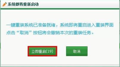 萝卜菜一键重装系统软件全能版2.3.4