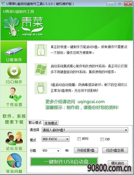 u青菜u盘启动盘制作工具V18.1超级版