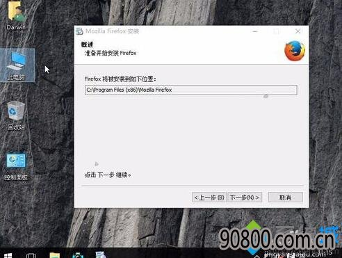 Windows10雨木风林系统下载安装Firefox教程的步骤5