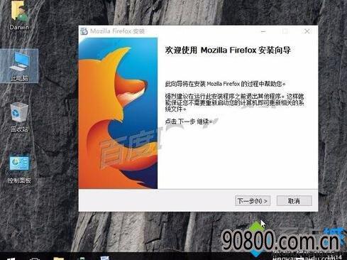 Windows10深度系统下载安装Firefox教程的步骤3