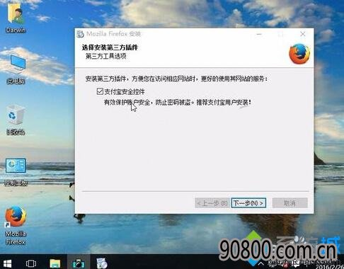 Windows10笔记本系统下载安装Firefox教程的步骤7