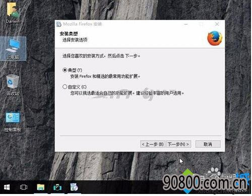 Windows10大白菜系统下载安装Firefox教程的步骤4