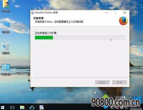 Windows10云骑士系统下载安装Firefox教程的步骤6.1