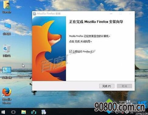 Windows10 u启动系统下载安装Firefox教程的步骤8