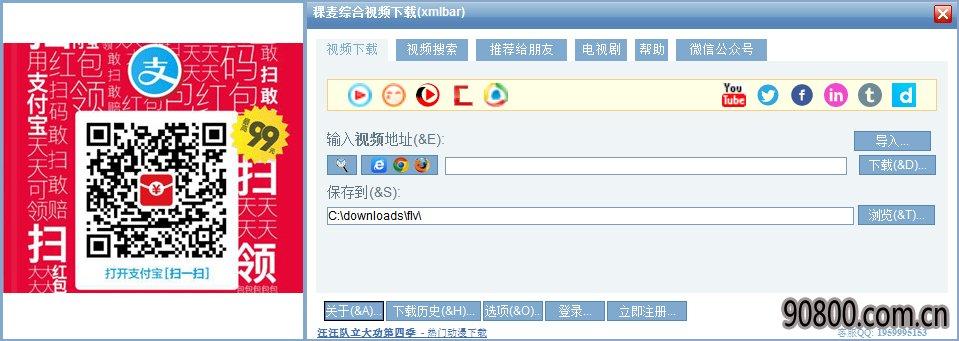 稞麦综合视频站下载器(xmlbar) V9.9