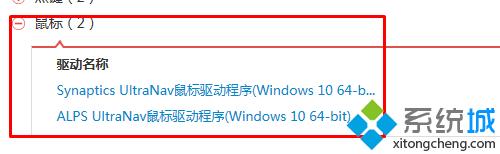 Windows10 u大侠系统下载联想笔记本E450禁用触摸板的步骤5