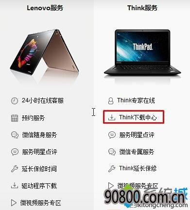 Windows10深度装机大师系统联想笔记本E450禁用触摸板的步骤2