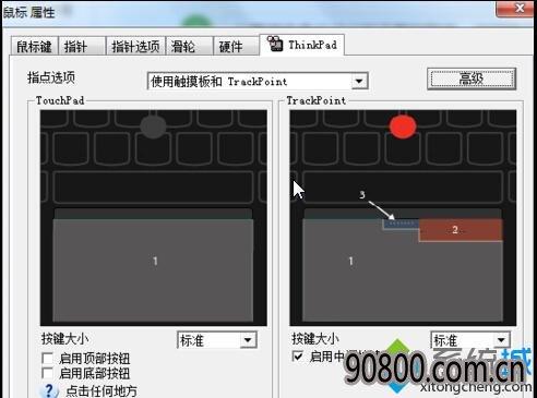 Windows10易捷系统下载联想笔记本E450禁用触摸板的步骤6