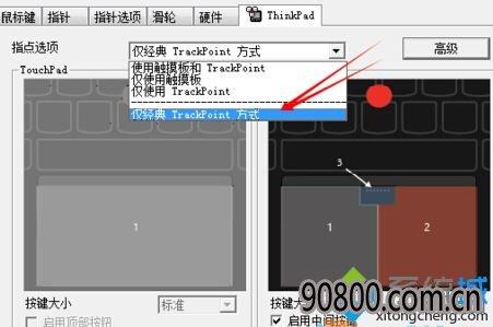Windows10联想笔记本E450禁用触摸板的步骤7