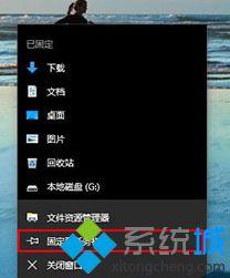 Win10小猪系统下载将edge浏览器图标固定到任务栏的方法三
