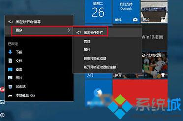Win10雨木风林系统下载将edge浏览器图标固定到任务栏的方法四