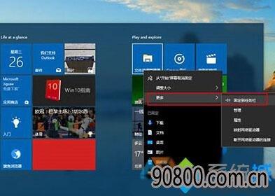 Win10将edge浏览器图标固定到任务栏的方法一