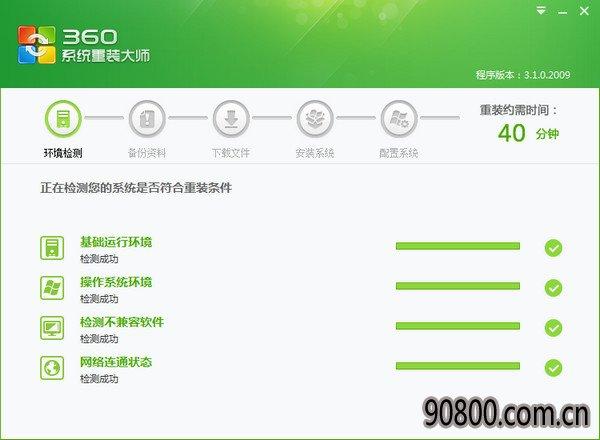 360一键重装系统软件兼容版V5.0
