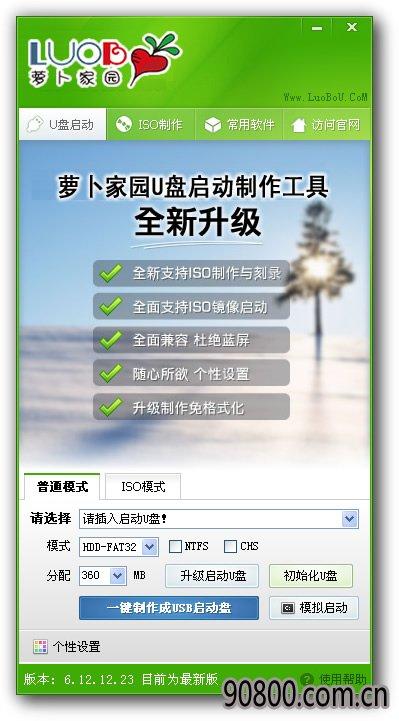 萝卜家园u盘启动盘制作工具V1.45特别版