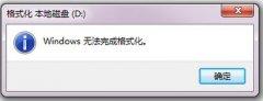 <b>硬盘不能格式化怎么回事?windows7系统硬盘无法格式化的解决方法</b>