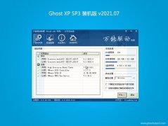 <b>雨林木风系统GHOST XP SP3 特别装机版【2021年07月】</b>