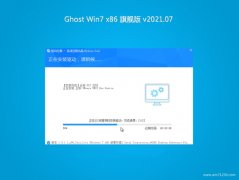 <b>雨林木风系统GHOST Win7x86 稳定旗舰版 v2021.07月(永久激活)</b>