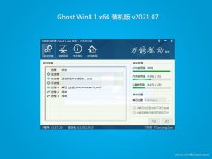 <b>雨林木风系统Ghost Win8.1 X64位 极速装机版2021.07月(自动激活)</b>