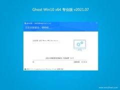 <b>雨林木风系统Ghost Win10 (64位) 通用专业版 V2021年07月(永久激活)</b>