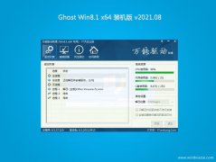 <b>雨林木风系统Ghost Win8.1 x64位 极速装机版2021.08月(永久激活)</b>