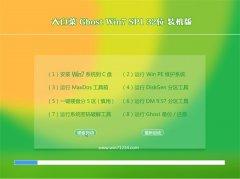 大白菜Windows7 32位 专用装机版 2021
