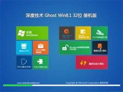 深度技术Win8.1 内部装机版 2021(32位)