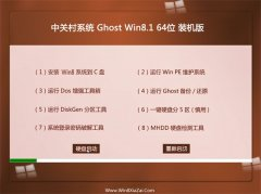 中关村Win8.1 通用装机版64位 2021