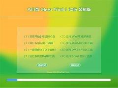 大白菜Windows8.1 超纯装机版32位 2021