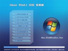 通用系统Win8.1 免费装机版 2021(32位)