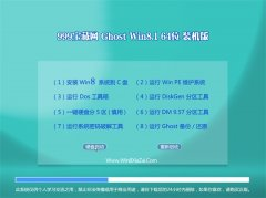 999宝藏网Win8.1 标准装机版64位 2021
