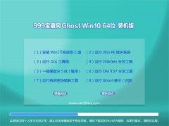 999宝藏网Win10 64位 稳定装机版 2021