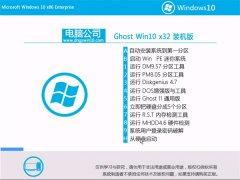 电脑公司Windows10 优化装机版32位 2021