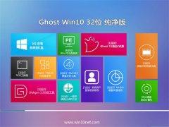 通用系统Windows10 增强纯净版32位 2021