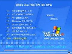 电脑公司Win7 精选纯净版 2021(32位)