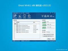 <b>大地系统Ghost Win8.1x86 完美装机版2021V02(自动激活)</b>