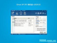 <b>大地系统GHOST XP SP3 官方装机版【2020年02月】</b>