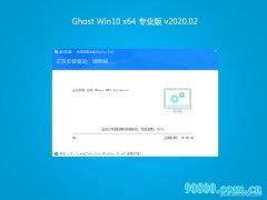 <b>大地系统Ghost Win10 X64位 安全专业版 2020V02(无需激活)</b>