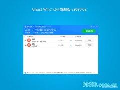 <b>大地系统Windows7 v2020.02 64位 青春装机版</b>