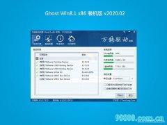 <b>大地系统Window8.1 电脑城装机版32位 v2020.02</b>