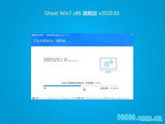 <b>大地系统GHOST Win7x86 稳定旗舰版 2020v03(自动激活)</b>