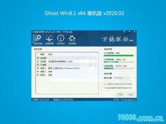 <b>大地系统Ghost Win8.1 x64位 安全装机版v202003(自动激活)</b>