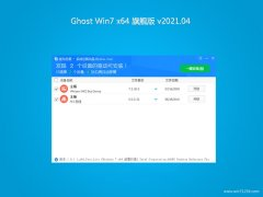 <b>大地系统GHOST WIN7 x64位 快速旗舰版 2021v04(完美激活)</b>