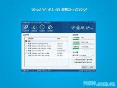 <b>大地系统Ghost Win8.1x86 电脑城装机版2020V04(永久激活)</b>