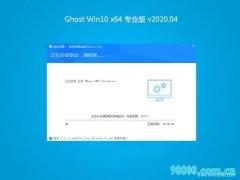 <b>大地系统Ghost Win10 x64 电脑城专业版 2020年04月(永久激活)</b>