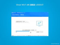<b>大地系统GHOST Win7x86 超纯旗舰版 2020.07月(无需激活)</b>