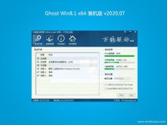<b>大地系统Windows8.1 电脑城装机版64位 2020.07</b>