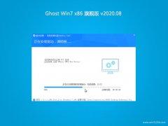 <b>大地系统GHOST Win7x86 通用旗舰版 v2020.08月(绝对激活)</b>