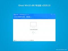 <b>大地系统Win10 专用中秋国庆版 2020.10(32位)</b>
